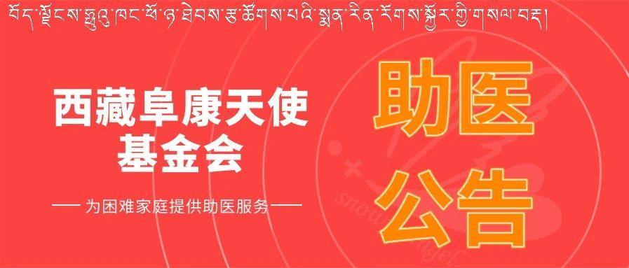 西藏阜康天使基金会助医公告